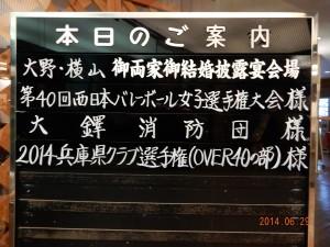 2014/06/29 兵庫県OV40ラグビー大会(AF)