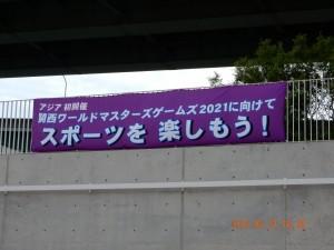 2015/05/31 関西ねんりんピック3日目